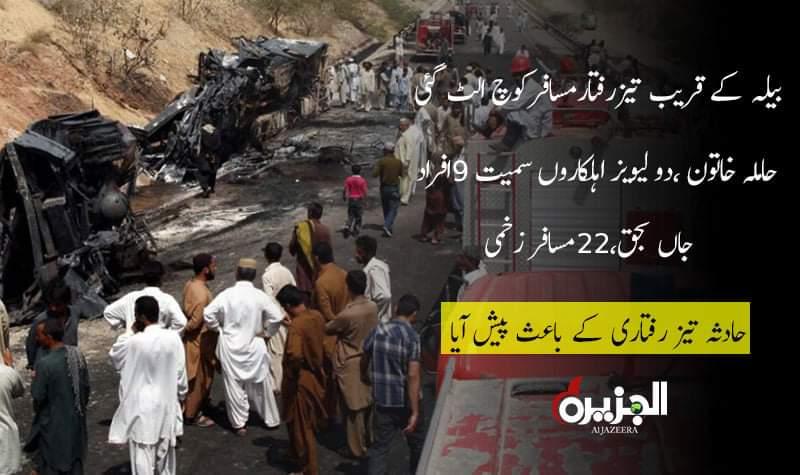 So terrifying news that in #Balochistan even the foetal lives are not safe, the pregnant woman died in accident at #lasbela on #N25 the #Killer_highway... @alishahjourno @nimra_pirkani @afiasalam @DrLalKhanKakar @adv_panjgur @WHO @hrw @aliraza_rind  @jamalidmg #balochistanbleeds