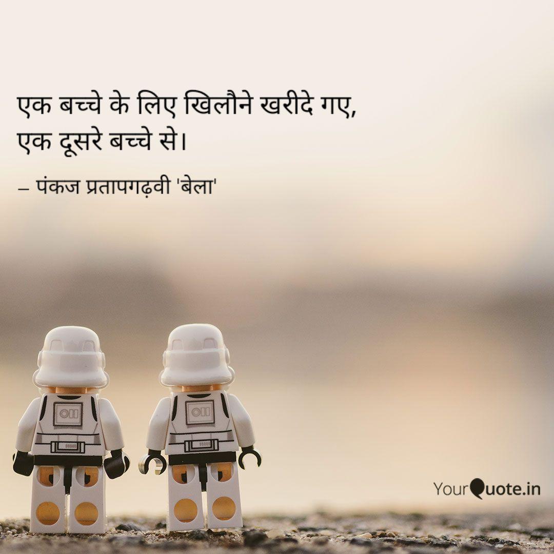 #OneLiner #Poetry #Hindi #ThursdayThoughts #thursdaymorning #ThursdayMotivation