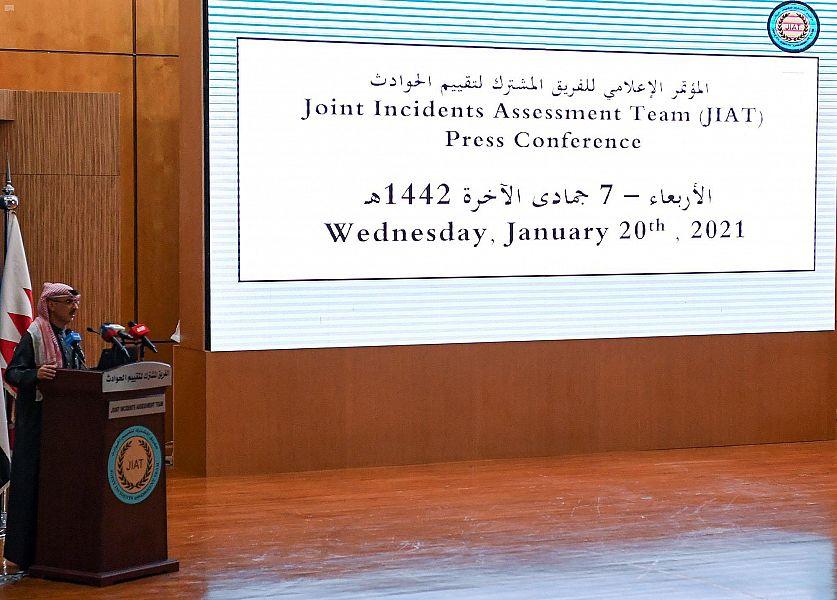 الفريق المشترك لتقييم الحوادث في #اليمن يفند عدداً من الادعاءات الواردة من الجهات والمنظمات العالمية   - صحيفة البلاد