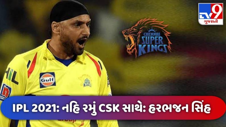 IPL 2021: Chennai Super Kings માટે નહીં રમે Harbhajan Singh  Read:   #TV9News #IPL2021 #IPLRetentionList #HarbhajanSingh #CSK