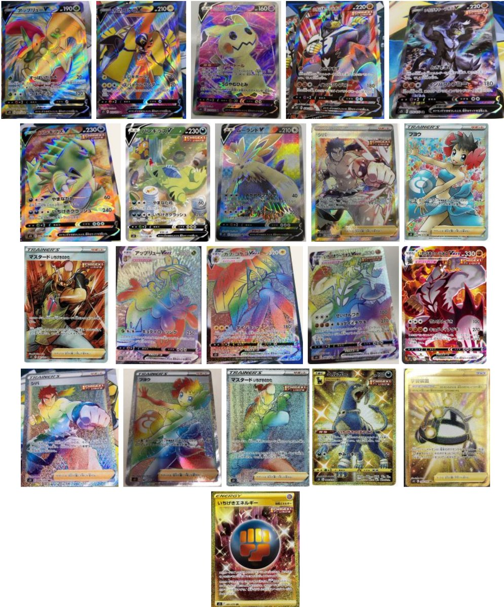 While you were sleeping: all 42 secret rares from Single / Rapid Strike Master were revealed! We covered them throughout the entire night.  There are six special arts, gold Houndoom/Octillery, and a Pignite story! #PokemonTCG  ➡️ See all the SRs here: