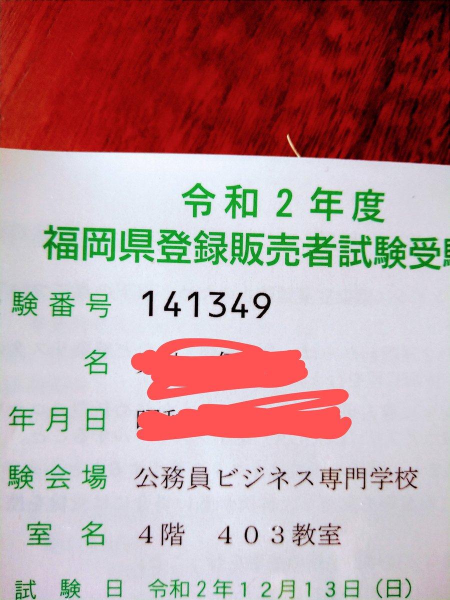 福岡 県 登録 販売 者 試験
