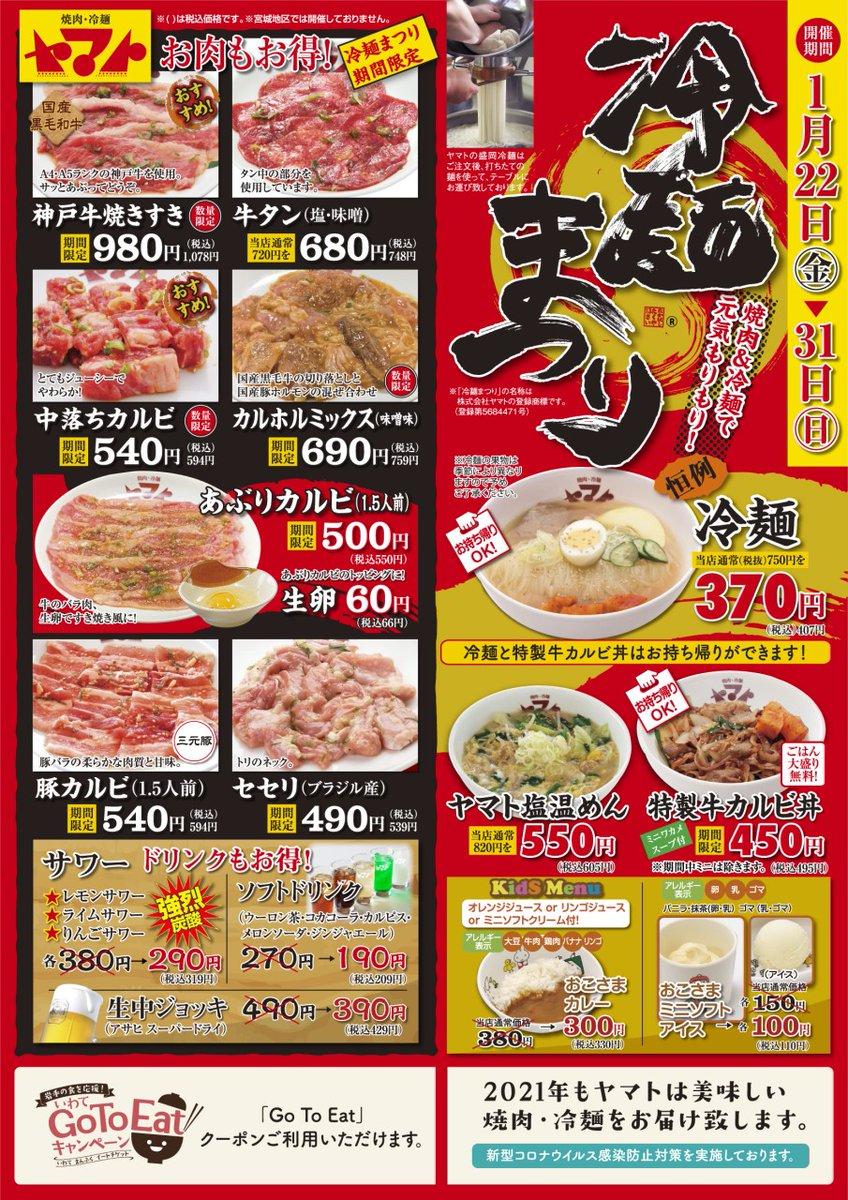 祭り ヤマト 冷 麺