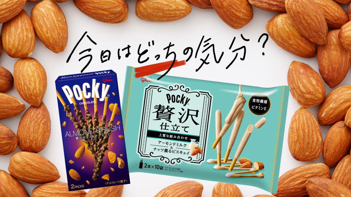 Pocky Japanさんのツイート