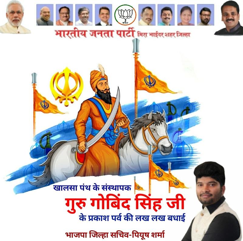 """""""चिड़ियों से मैं बाज लडाऊ, गीदड़ों को मैं शेर बनाऊ! सवा लाख से एक लड़ाऊ  तभी गोबिंद सिंह नाम कहाउँ !!""""  वाहेगुरु जी का खालसा,            वाहेगुरु जी की फतह।  आपको और आपके परिवार को #GuruGobindSingh जी के प्रकाश पर्व की लख-लख बधाई 💐🙏  #GuruGobindSinghJayanti2021  #gurupurab https://t.co/rIVfoY0kph"""