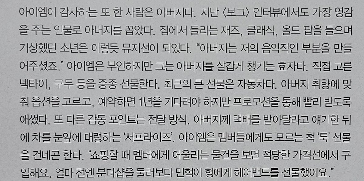 Prepare your tissue. You will cry for this.  Changkyun is so grateful to his father. In the last Vogue interview, he also picked his father as the most inspirational figure. His dad woke him up and with the jazz, classical music and old pop song. It made him became musician.