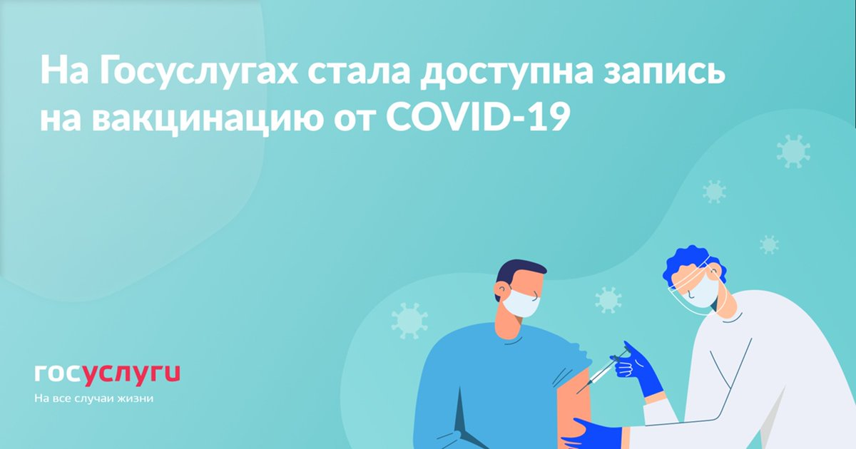 @Tularegion71 С помощью портала Госуслуг можно записаться на прививку от COVID-19 https://t.co/HjZen3YvWU https://t.co/wUPnEkd11W