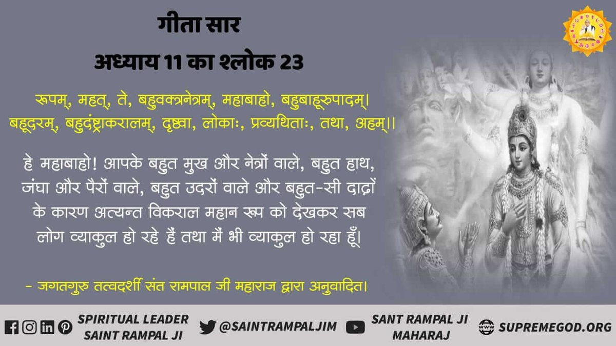 #HiddenTruthOfGita   Gita knowledge giver is Kaal the controller of 21 universes.  Not shri Krishna.  Get real spiritual knowledge on Saint Rampal ji YouTube channel. @SaurabK15030002 @SaintRampalJiM @SatlokChannel