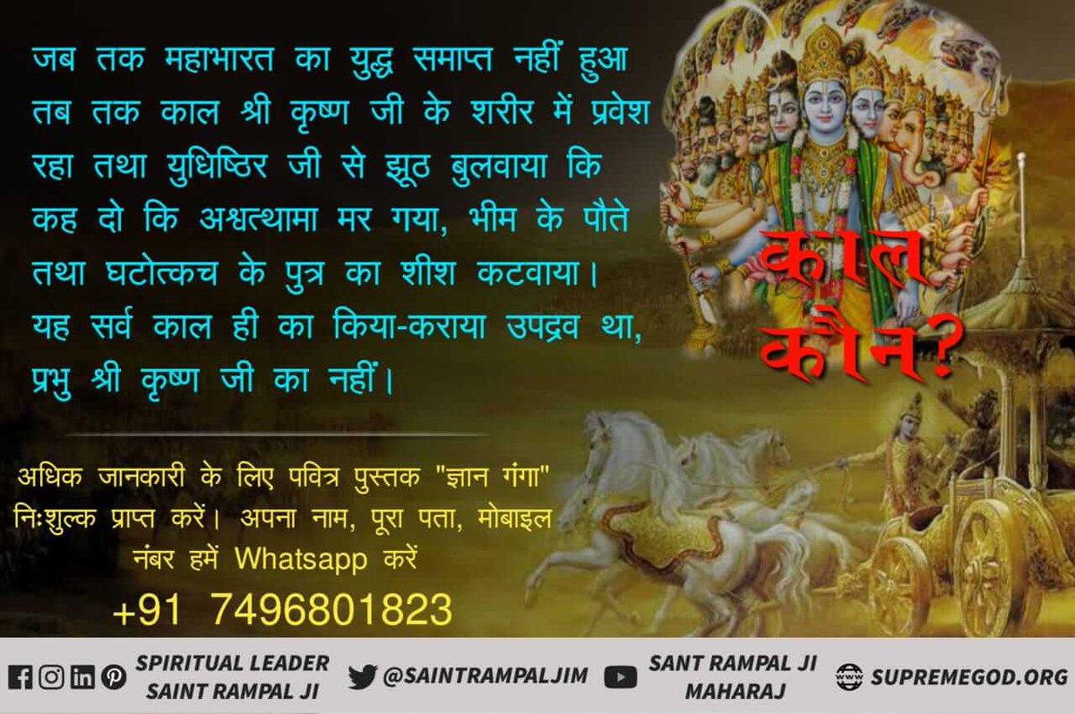 "#HiddenTruthOfGita  ""The Salvation mentioned in Gita Chapter 15 Verse 4 is not obtained by the worship of Brahm."" @SaurabK15030002    - @SaintRampalJiM @SatlokChannel"
