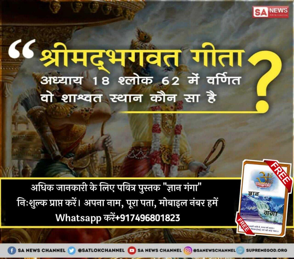 #GodMorningWednesday #HiddenTruthOfGita Bhagavad Gita 4:13 Gita narrator said to arjun You and i both had many births before, i know you don't know. We are not immortal, For complete moksha you should search Tatvadarshi Saint.  @SaintRampalJiM