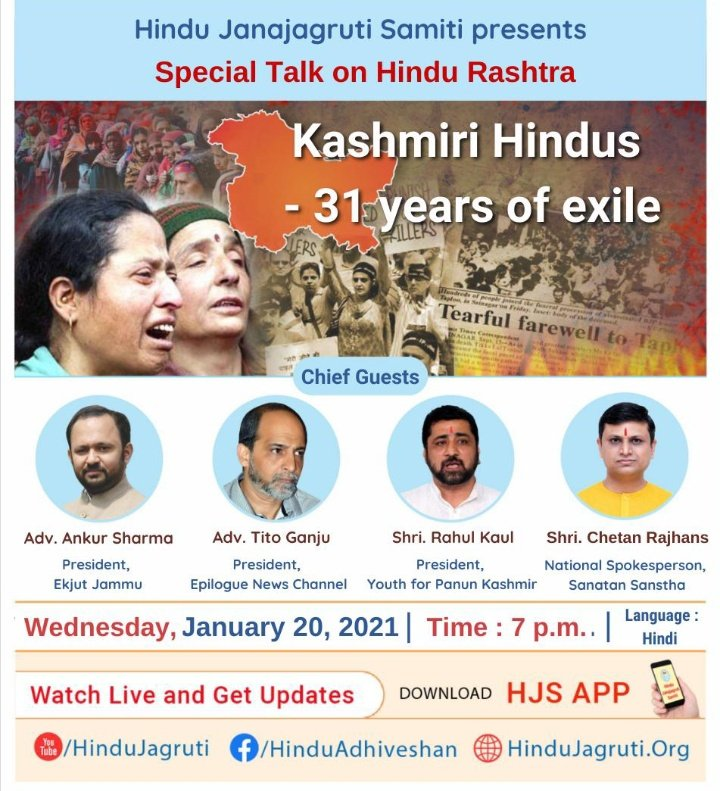 Live going to started at 7 pm today,,,,  A special talk on Hindu Rashtra, presented by @HinduJagrutiOrg  #KashmiriHinduExodus_31yrs  #KashmiriPandits  #wednesdaythought   Watch this special talk on👇👇👇