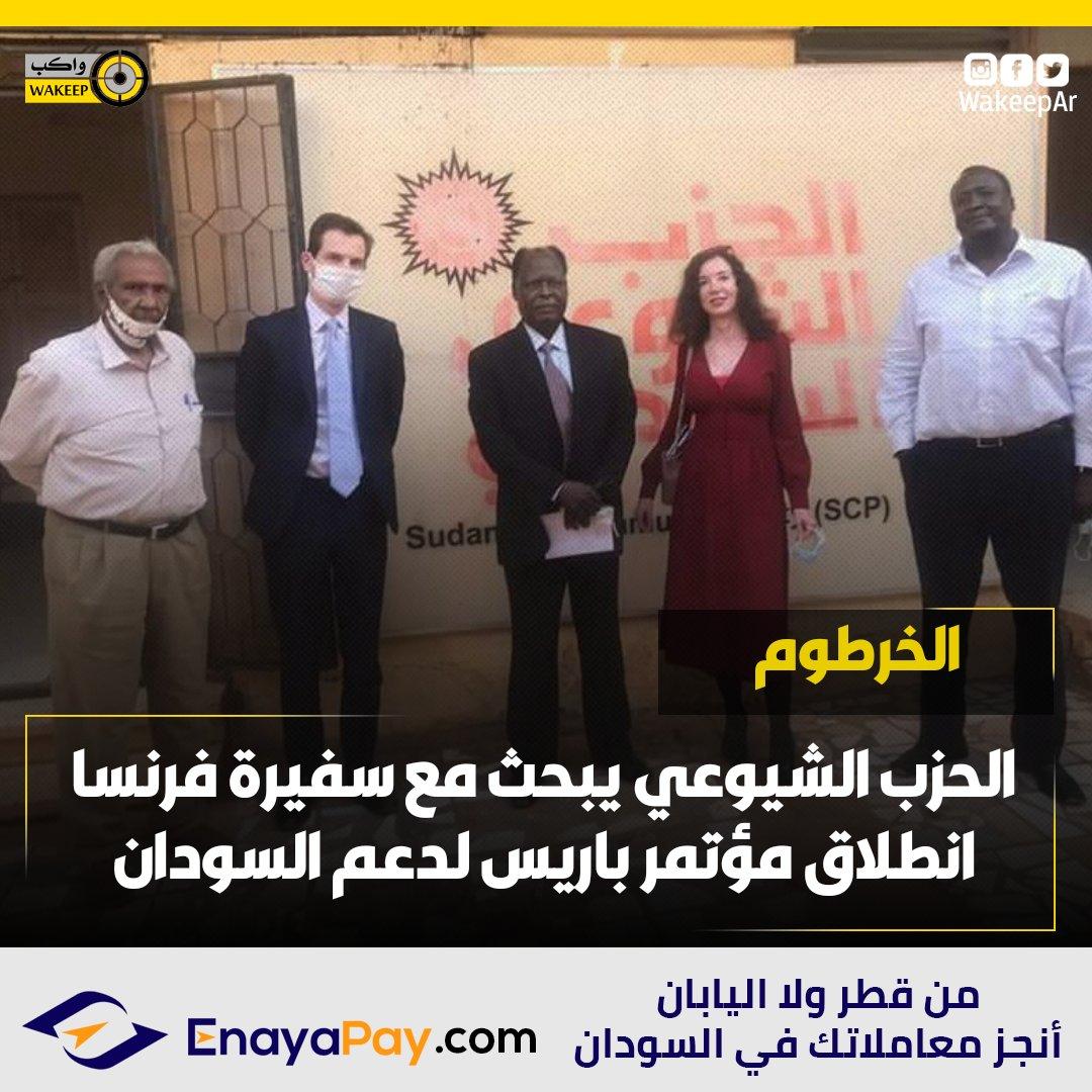 #الحزب_الشيوعي يبحث مع سفيرة #فرنسا بالسودان إيمانويل بلاتمان انطلاق مؤتمر باريس لدعم السودان، بجانب دعم التحول الديمقراطي واتفاق جوبا لسلام #السودان  #واكب
