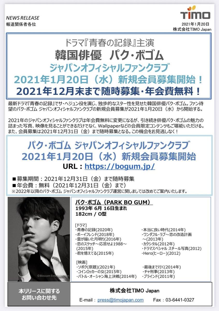 #parkbogum #박보검 #パクボゴム #パク・ボゴム ■会員募集期間 2021年1月20日(水) 14時~随時募集2021年1月20日(水)~2021年12月31日(金)までの間は新規会員を随時募集いたします。年会費無料。