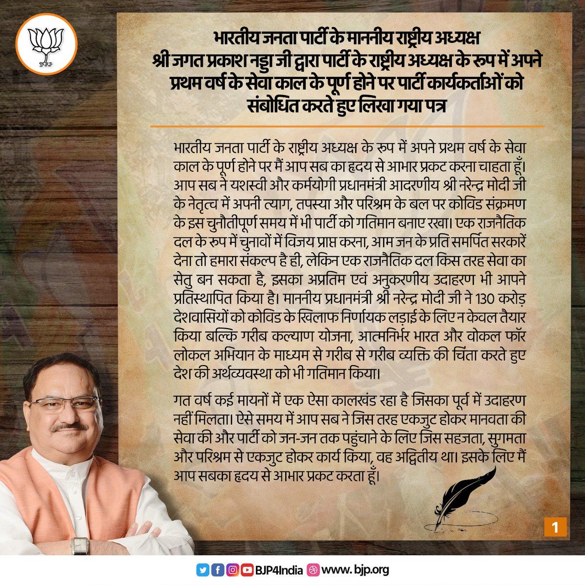 भारतीय जनता पार्टी के माननीय राष्ट्रीय अध्यक्ष आदरणीय श्री @JPNadda जी द्वारा पार्टी के राष्ट्रीय अध्यक्ष के रूप में अपने प्रथम वर्ष के सेवा काल के पूर्ण होने पर पार्टी कार्यकर्ताओं को संबोधित करते हुए लिखा गया पत्र।