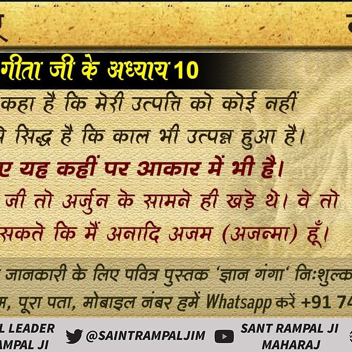 @SaintRampalJiM #MustListen_Satsang #HiddenTruthOfGita  The speaker of Gita has mentioned the glory of the Immortal  God other than him in Chapter 13:12.  Who is that Immortal God ? For More Information Visit Satlok Ashram YouTube Channel #wednesdaythought @SaintRampalJiM