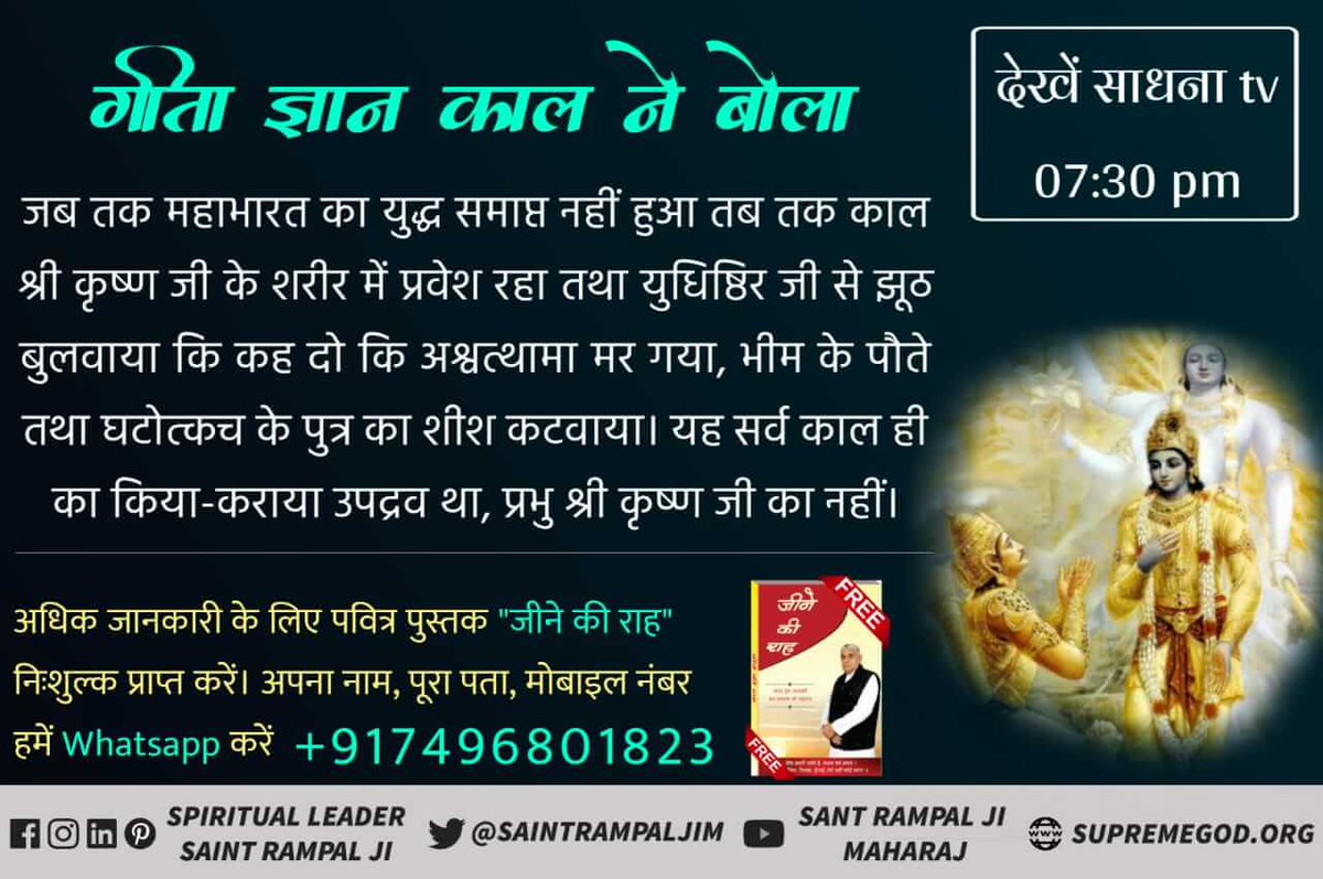 #WednesdayWisdom  The true well-wisher of human society is one and only  ,who can provide a happy life here and also after our death. @SaintRampalJiM