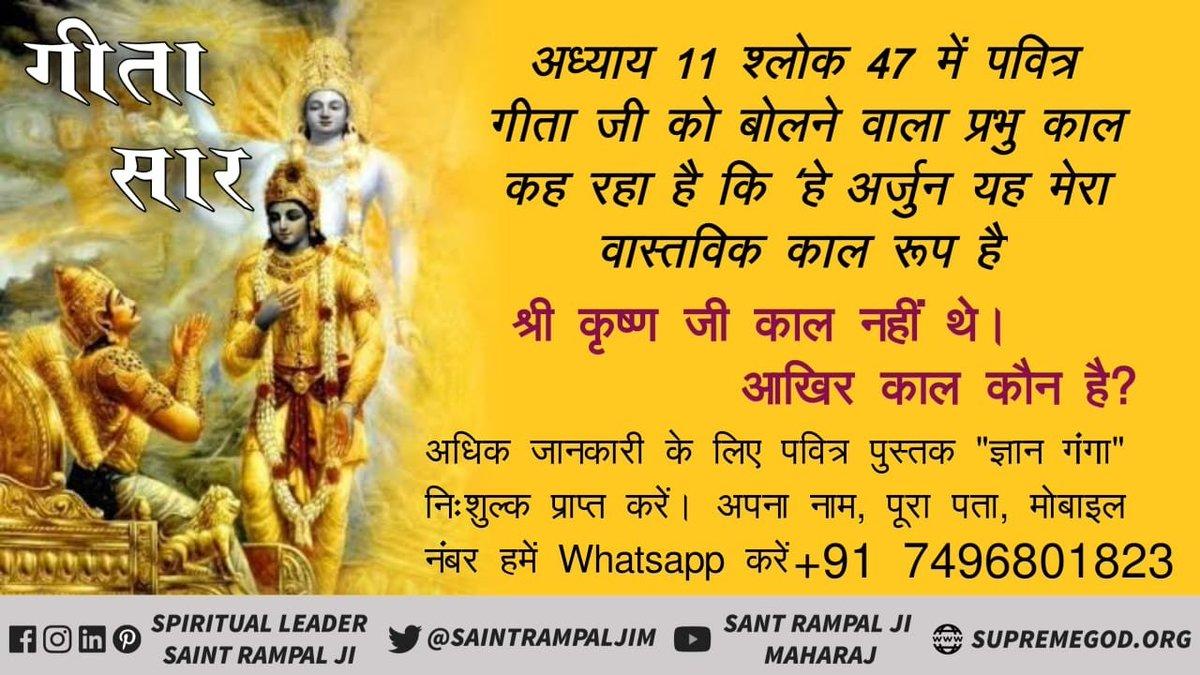 #WednesdayMotivation ब्रह्मा विष्णु महेश के माता का नाम श्री दुर्गा देवी है तत्वदर्शी संत रामपाल जी महाराज ने प्रमाणित किया पवित्र गीता जी में साधना टीवी शाम 7:30 से 8:30