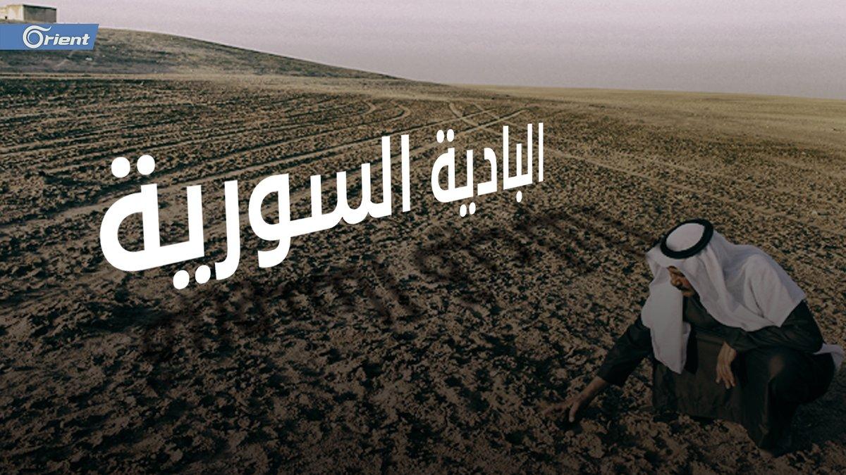 تركوا خلفهم جميع ما يملكون ونزحوا.. من يهدد #العشائر والبدو في #سوريا؟  #أورينت