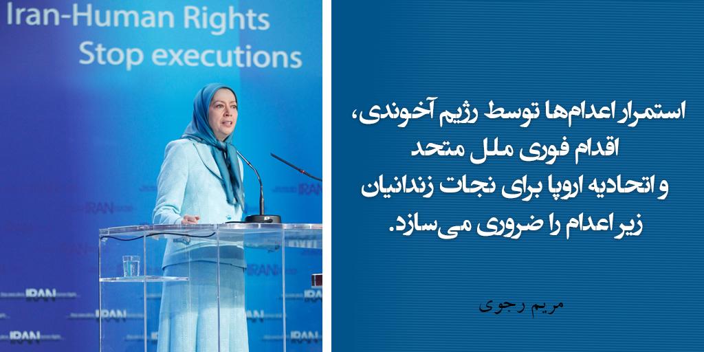 استمرار اعدامها توسط رژیم آخوندی، اقدام فوری ملل متحد و اتحادیه اروپا برای نجات زندانیان زیر اعدام را ضروری میسازد. #آزادشان_کنید #ایران