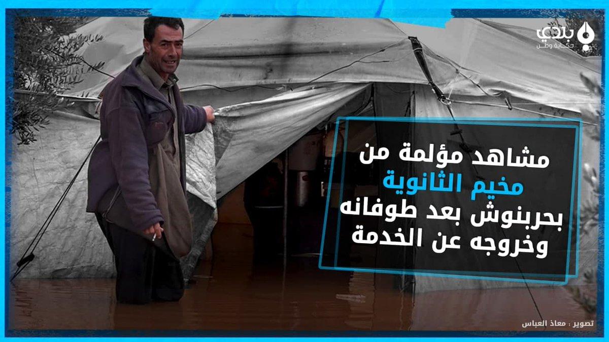 مشاهد مؤلمة من #مخيم_الثانوية بـ #حربنوش بعد طوفانه وخروجه عن الخدمة #سوريا  إضغط على الرابط للمشاهدة:
