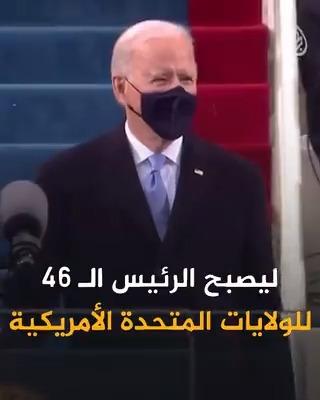 بغياب الرئيس السابق دونالد #ترمب.. #بايدن يؤدي اليمين الدستورية ليصبح الرئيس الـ46 للولايات المتحدة #الجزيرة_أمريكا20