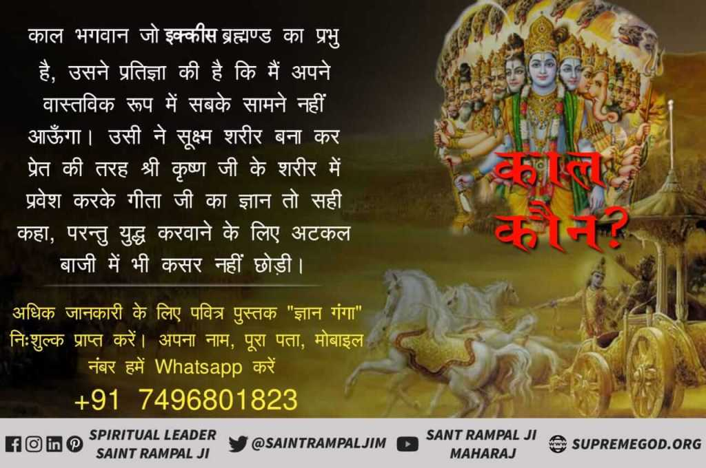 "#HiddenTruthOfGita chapter 7:24 ""Foolish people being unaware of my bad, permanent and prime character, consider to have attained the hidden i.e. invisible me"", Kaal in form like a human being, incarnated as Krishna"