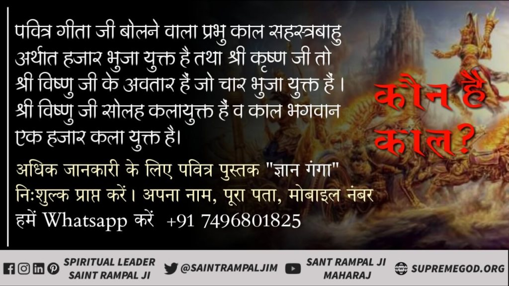 #HiddenTruthOfGita Arjun saw the Viraat form of God, possessing many mouths and eyes, presenting many wonderful sights, decked with numerous celestial ornaments and with numerous divine weapons raised in hands, wearing heavenly garlands and... Watch more on ANB News 8:30pm