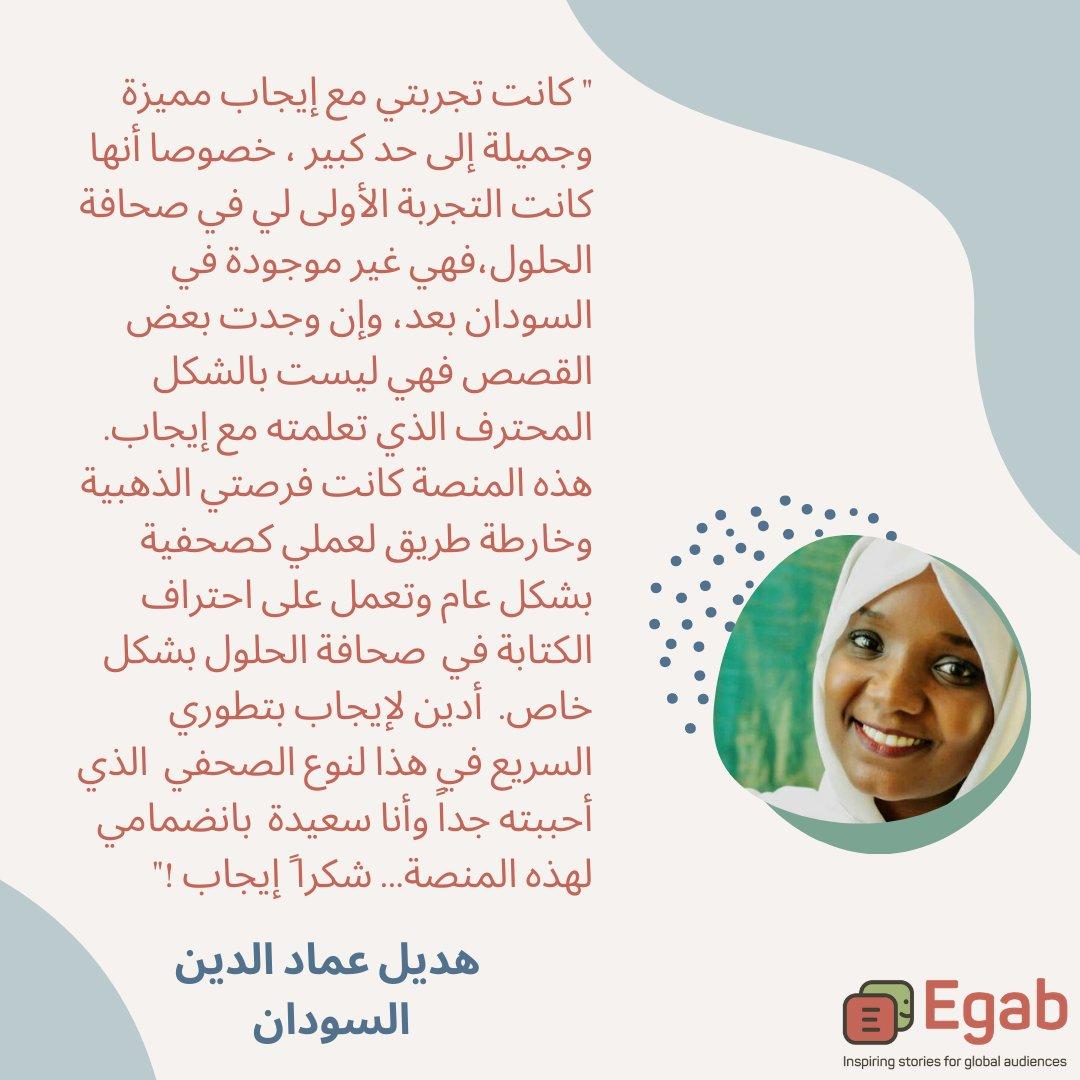 احتفلنا أمس بنشر القصة الأولى لهديل من خلال إيجاب. واليوم نشارككم كلمات هديل عن تجربتها مع إيجاب. #شهادات_إيجاب #السودان