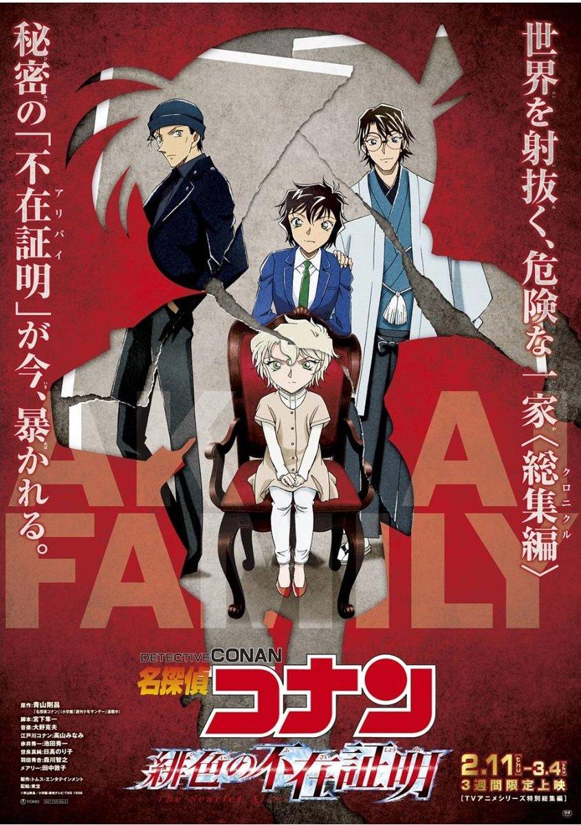 #DetectiveConan tendrá una nueva película recopilatoria en febrero  La #película recopilará momentos de algunos episodios del anime, centrados en la Familia Akai, y se estrenará en los cines de Japón entre el 11 de febrero y el 4 de marzo de este año.