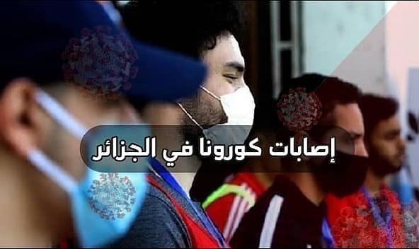 تعرف على الإصابات الجديدة بفيروس #كورونا في #الجزائر ⬇️⬇️⬇️