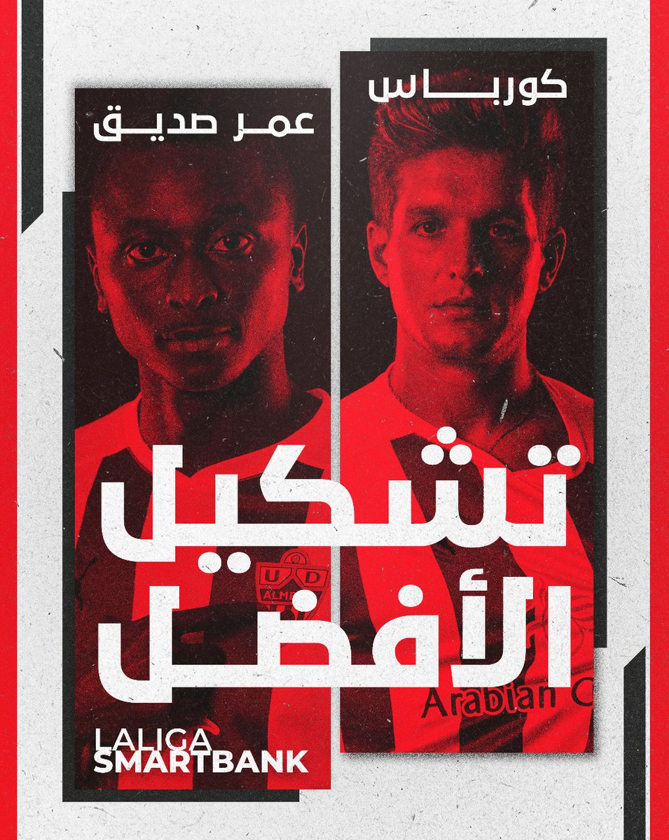 Replying to @UDAlmeria_Arab: عمر صديق وكورباس! 🤩    🦁 أسود ألميريا في التشكيل المثالي للدور الأول من #LaLigaSmartbank 🔥