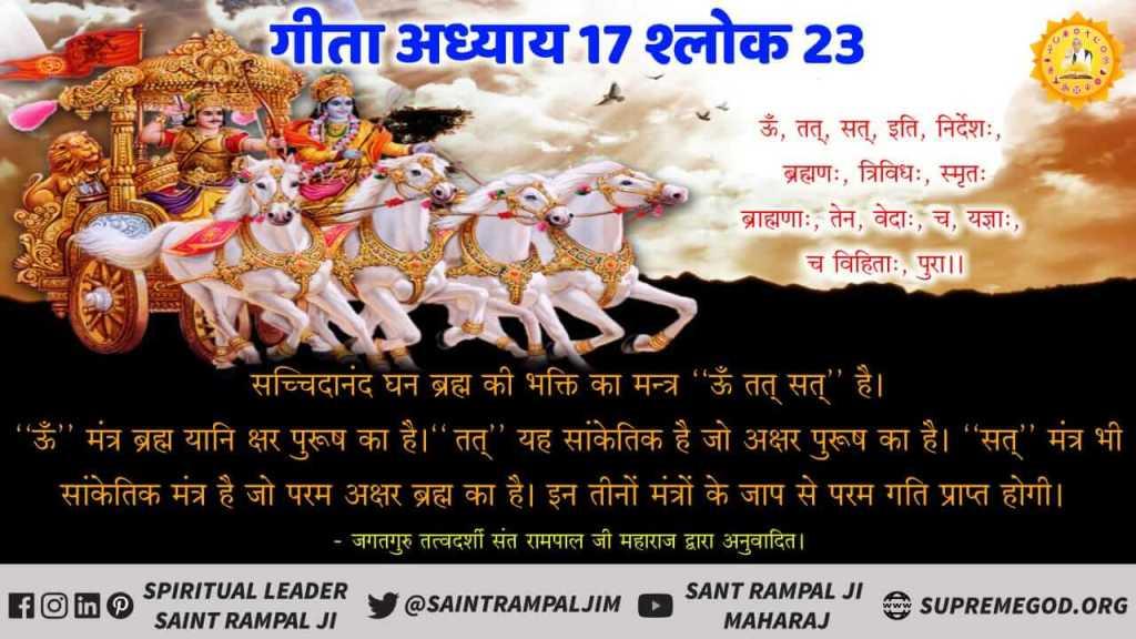 #HiddenTruthOfGita  God Kabir गीता अध्याय 17 श्लोक 23-28 में ओम मंत्र जो काल का है तथा तत मंत्र जो सांकेतिक है, यह अक्षर पुरूष की साधना का है तथा सत मंत्र भी सांकेतिक है। यह परम अक्षर पुरूष की साधना का है। इन तीनों मंत्रों के जाप से पूर्ण मोक्ष प्राप्त होता है।  Sant Rampal ji