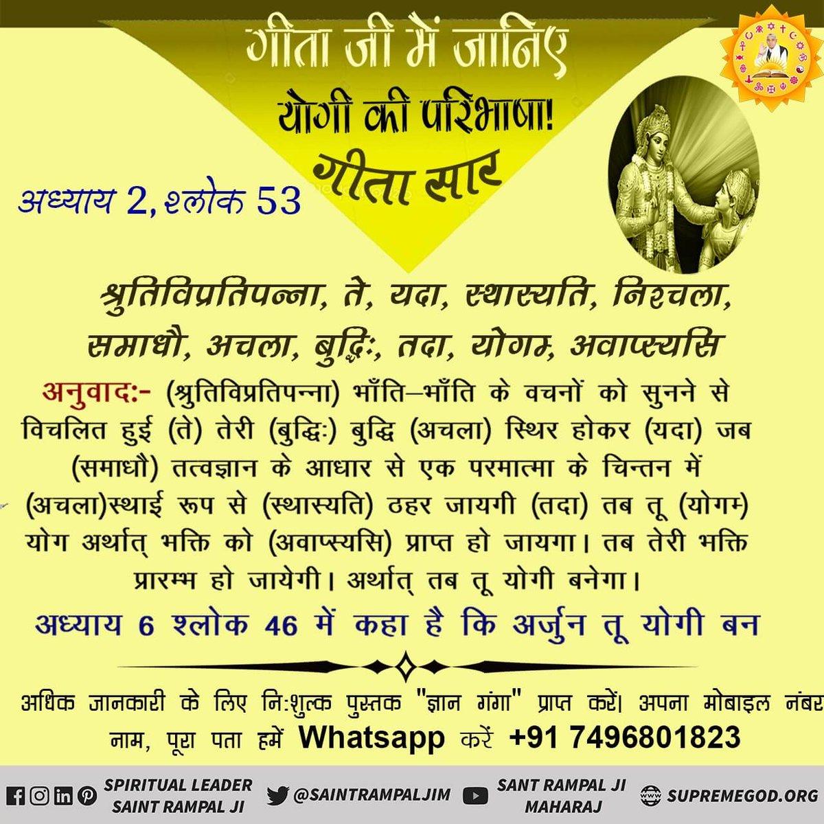 #HiddenTruthOfGita गीता सार वास्तविक भक्ति विधि के लिए गीता ज्ञान दाता प्रभु (ब्रह्म) किसी तत्वदर्शी की खोज करने को कहता है (गीता अध्याय 4 श्लोक 34) इस से सिद्ध है गीता ज्ञान दाता (ब्रह्म) द्वारा बताई गई भक्ति विधि पूर्ण नहीं है। Visit satlok aashram youtube channel