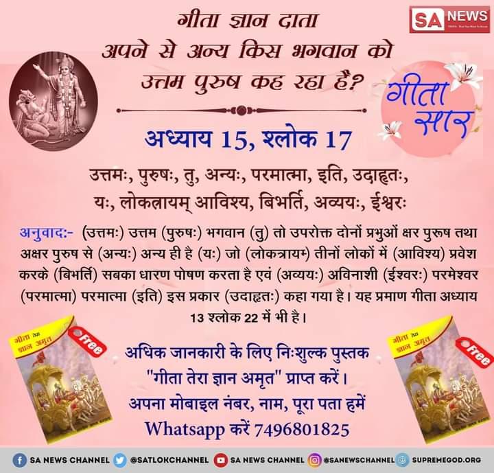 #HiddenTruthOfGita  गीताजी आ 15 श्लोक 17 में कहा है कि उत्तम पुरूष तो अन्य ही है।  अधिक जानकारी के लिए Sant Rampal Ji Maharaj Youtube Channel पर Visit करें।