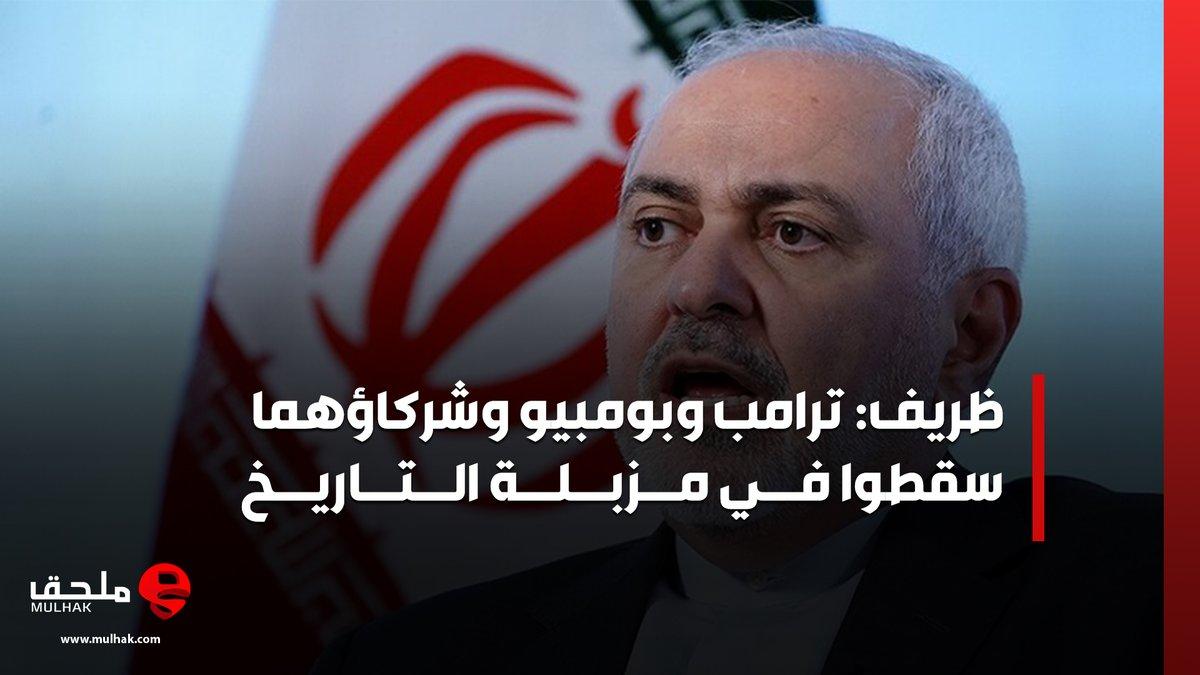 #ظريف: #ترامب و #بومبيو وشركاؤهما سقطوا في مزبلة التاريخ  #ملحق #إيران