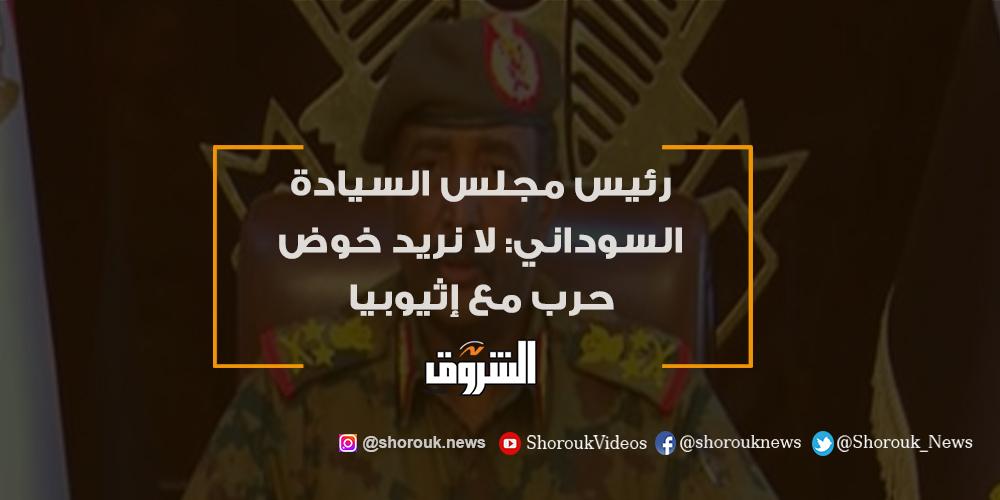 #الشروق| رئيس مجلس السيادة السوداني: لا نريد خوض حرب مع إثيوبيا التفاصيل👇  #إثيوبيا #السودان