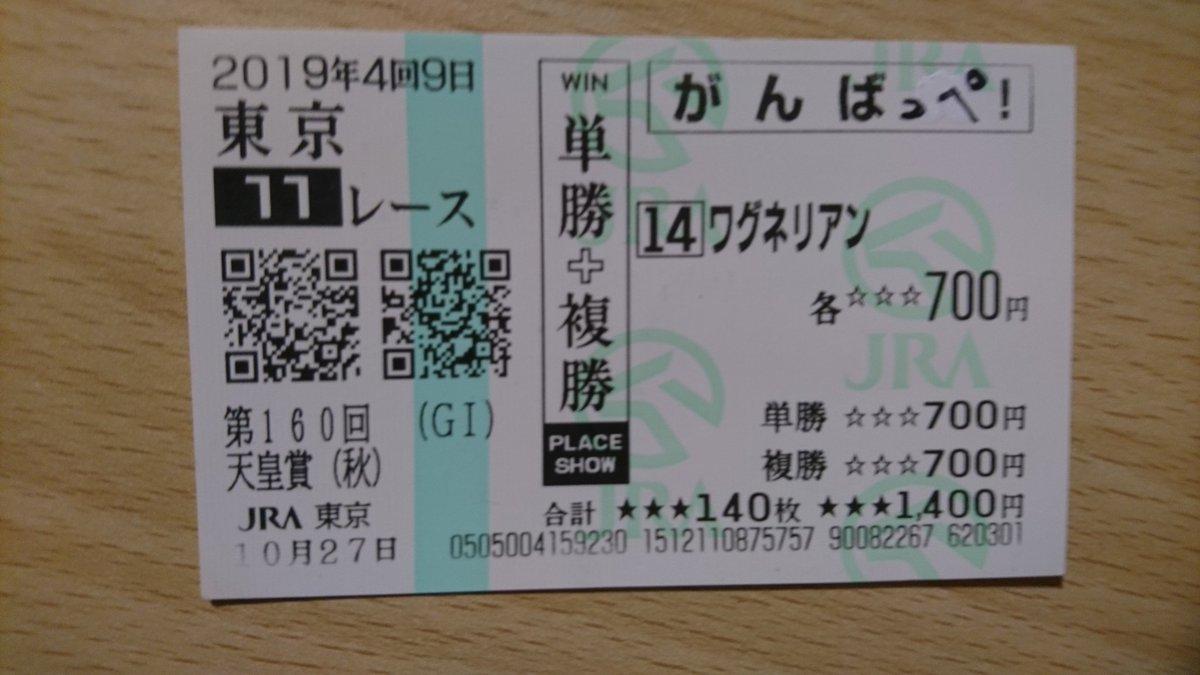 ワグちゃんの 再起戦は、 2月14日の「京都記念」ですが……  果たして その日までに、 ウインズの営業、再開されるのでしょうか😥  がんばれ馬券を 買って、 「がんばっぺ!」に 書き換えたいのに😭 #ワグネリアン  #ワグナー競馬部  #ワグナーワグネリアン部
