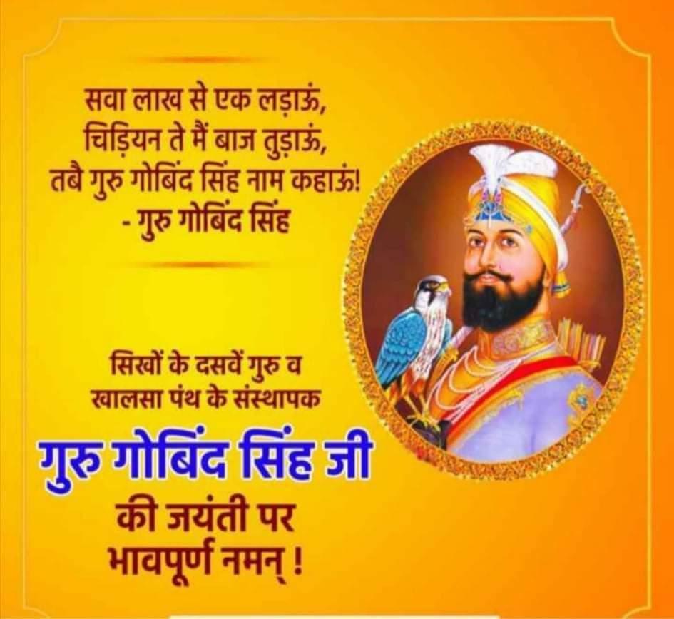 त्याग और वीरता की मिसाल सिखों के 10वें गुरु श्री गुरु गोबिंद सिंह साहब जी के गुरुपूरब की आप सभी को लख लख बधाइयां ! मानवता के सच्चे सेवक,  श्री गुरु गोबिंद सिंह जी की जयंती पर उन्हें कोटि कोटि नमन।  #Gurpurab #gurugobindsinghji  #sandeepbharatiya #UmeedKiKiran #JaiHindJaiBharat