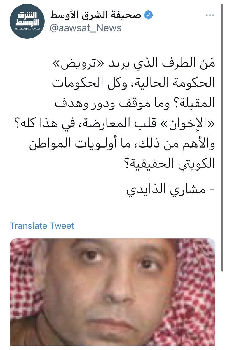 """مقال بمطبوعة سعودية (#الشرق_الأوسط) يعرّض بالوضع السياسي في #الكويت، محرّضاً على """"الحركة الدستورية الإسلامية"""" في البلاد التي يشير إليها بـ #الإخوان. لماذا يريد القوم أن تكون المجتمعات الأخرى نسخة منهم؟ لماذا يدسّون أنوفهم في شؤون الآخرين؟ لماذا يكرهون التنوّع، ويقدّسون التجانس؟"""