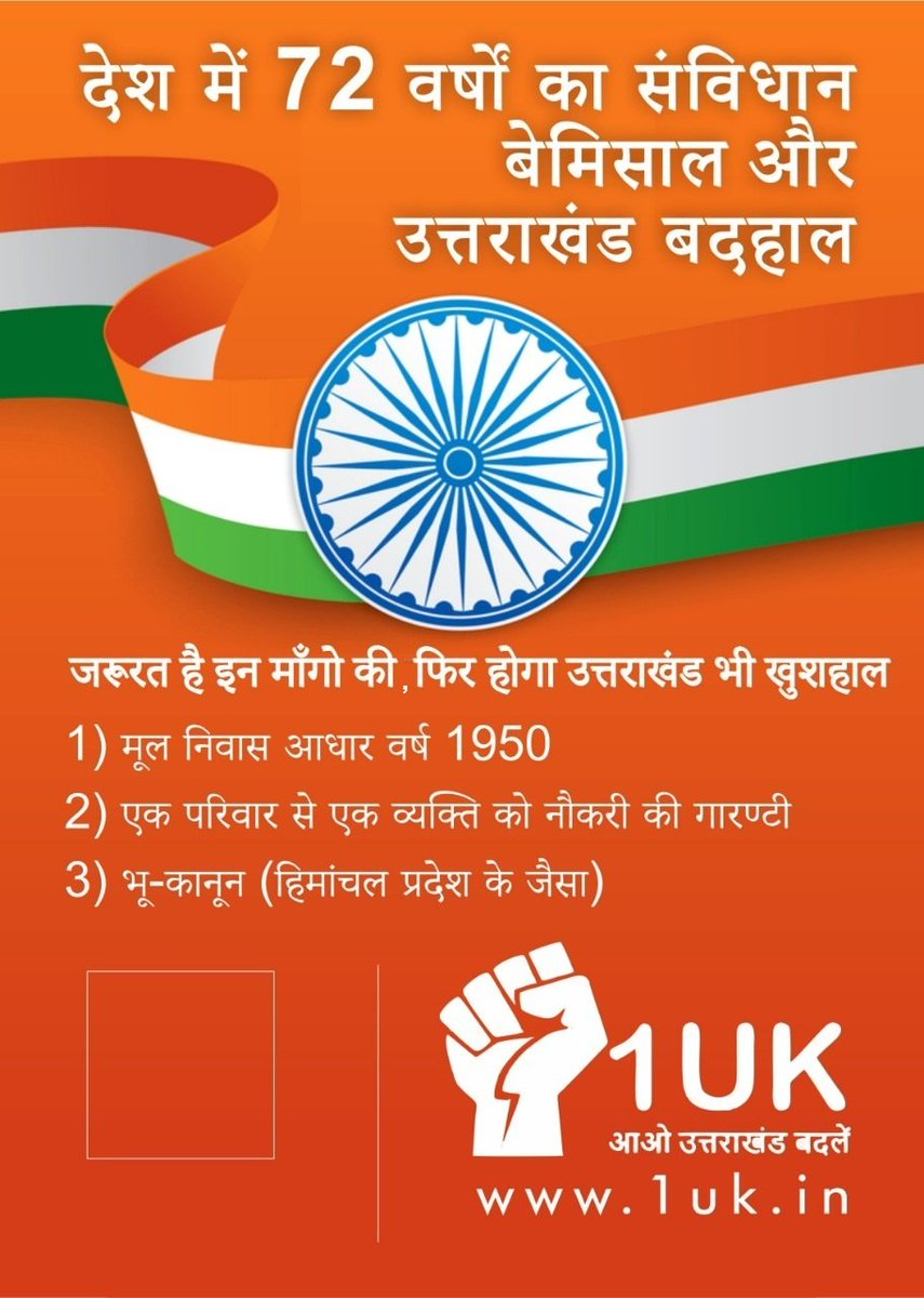 *26 जनवरी पर अपना पोस्टर बनाओ, 1UK के साथ मिलकर उत्तराखंड बचाओ*  साथियों, इस संदेश के साथ भेजे गए पोस्टर में अपनी फोटो एवं नाम लगायें और उत्तराखंड में एक नई जागरूकता लायें। फोटो एडिटिंग की सहायता के लिए नीचे एक लिंक दिया गया है।  @BJP4UK @INCUttarakhand