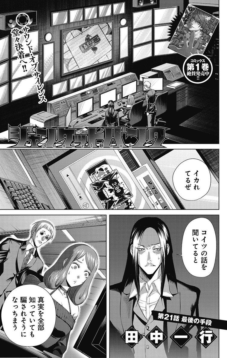 30 キングダム 漫画 バンク