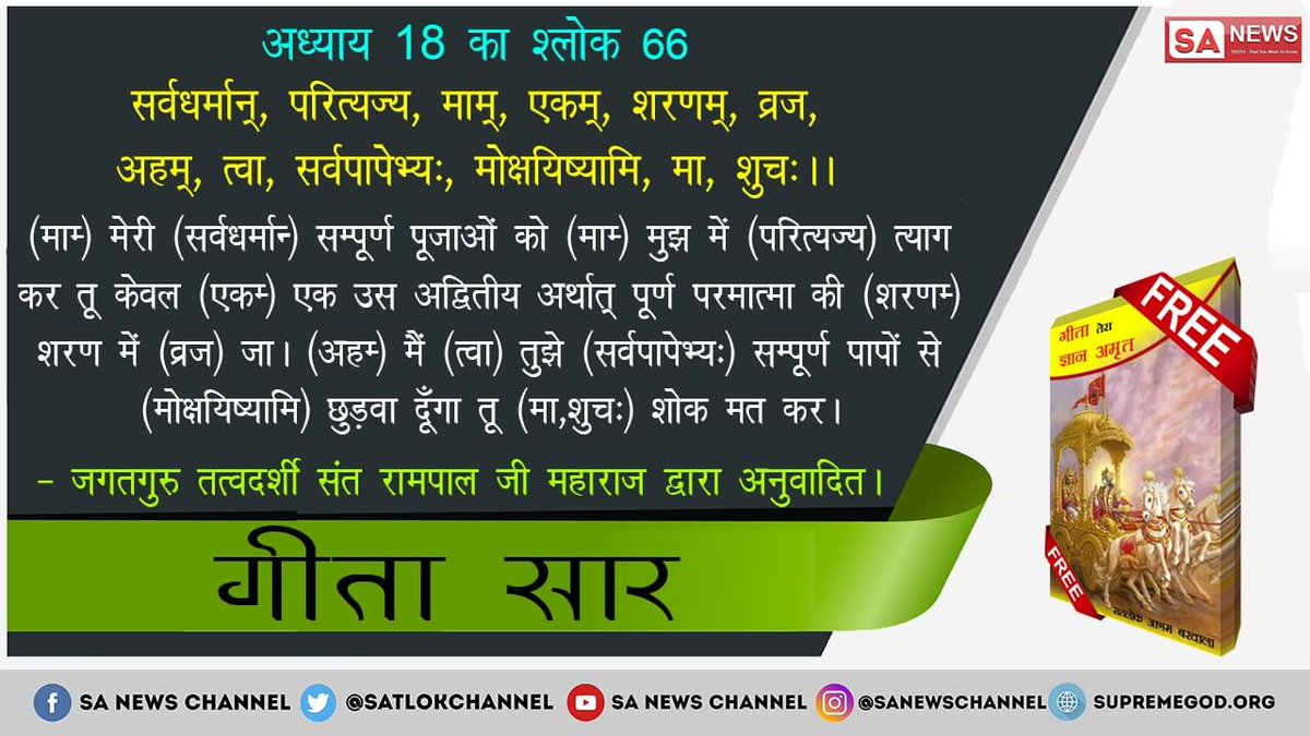 #ThursdayThoughts In verse 66 of Gita Ji chapter 18, the Gita Gyan Gita has asked himself to go to the shelter of other supreme alphabets, Brahma.  For more information, visit satlok ashram youtube channel ""