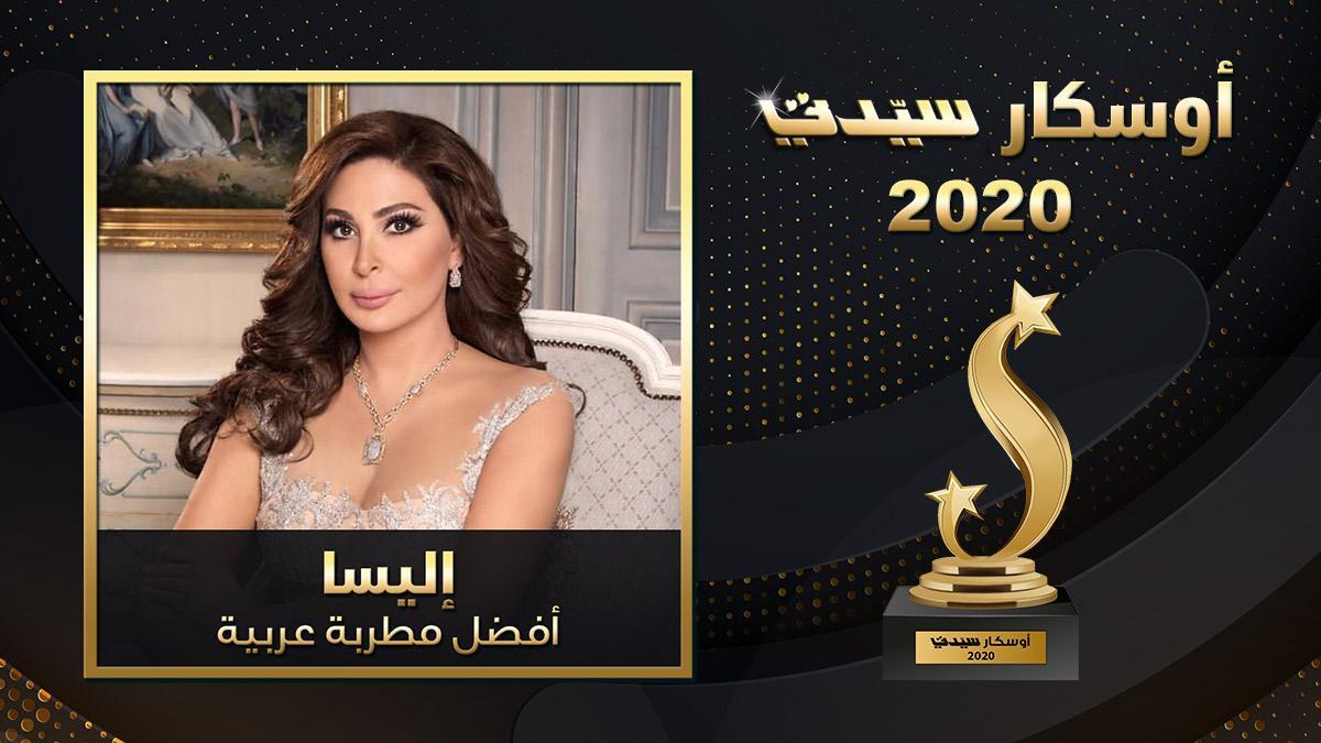 استحقت الفنانة #إليسا الحصول على جائزة #أوسكار_سيدتي عن فئة أفضل مطربة عربية  @sayidatynet @elissakh