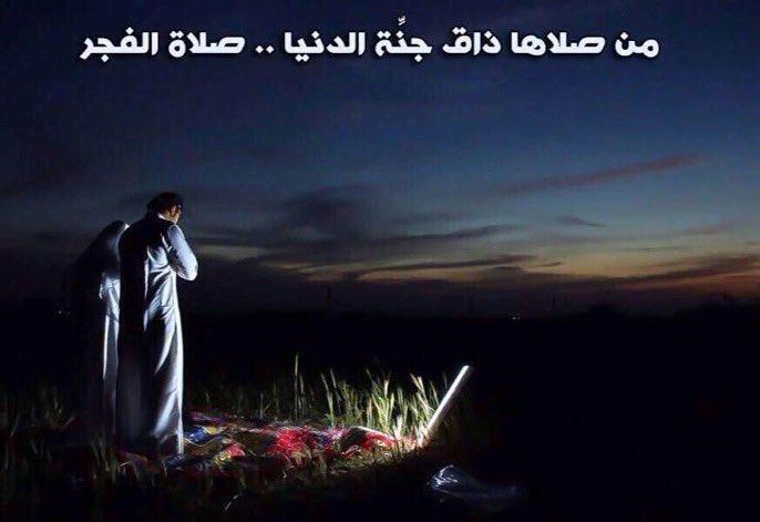 لاتغفل عن  #الوتر #اذكار_النوم ⏱منبه الفجر ل #صلاه_الفجر