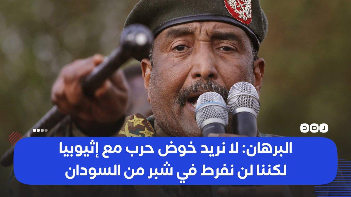 خلال اجتماع مع كبار قادة جيش #السودان.. رئيس مجلس السيادة السوداني «عبد الفتاح #البرهان»، يقول إن بلاده لا تريد خوض حرب مع #إثيوبيا، لكنها لن تفرط في شبر واحد من أراضيها