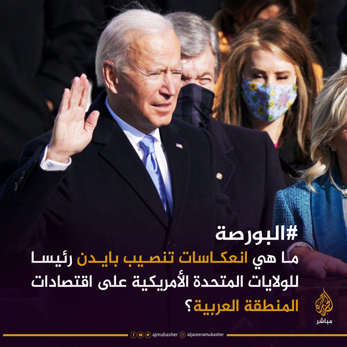 ما هي انعكاسات #تنصيب_بايدن رئيسا للولايات المتحدة الأمريكية على اقتصادات #الشرق_الأوسط؟ #البورصة #بايدن #بايدن #بايدن_رئيسا #Inaugurationday