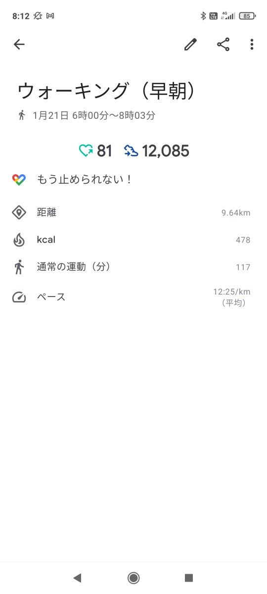 ✨#散歩365 118日目✨ ✅江東区塩浜⇒高橋のらくろード⇒森下⇒菊川 ✅9.64km(GooglFit計測) ✅Music:#新垣結衣  今日行った辺り普段は通過しちゃう街だな~🤔 スポットライトの当たらない街・・・サイコー🥰💕  #散歩 #ウォーキング #GoogleFit