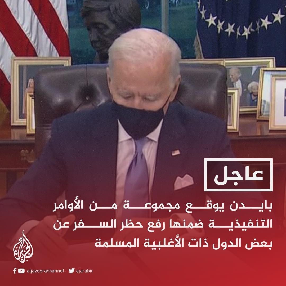 #Urgent | Biden signe une série de décrets exécutifs dont la levée de l'interdiction de voyager dans certains pays à majorité musulmane et le retour à l'accord de Paris sur le climat et à l'OMS #الجزيرة_أمريكا20