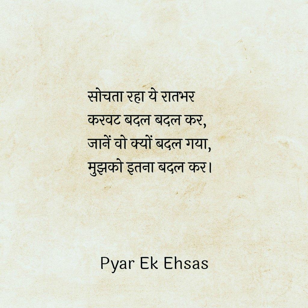 Kyu badal gya vo ?  #shayari #poetry #poetrycommunity  #twitter #posttweet #alone #single #HappyNewYear2021 #rahatindori #popularpost #follobackforfolloback