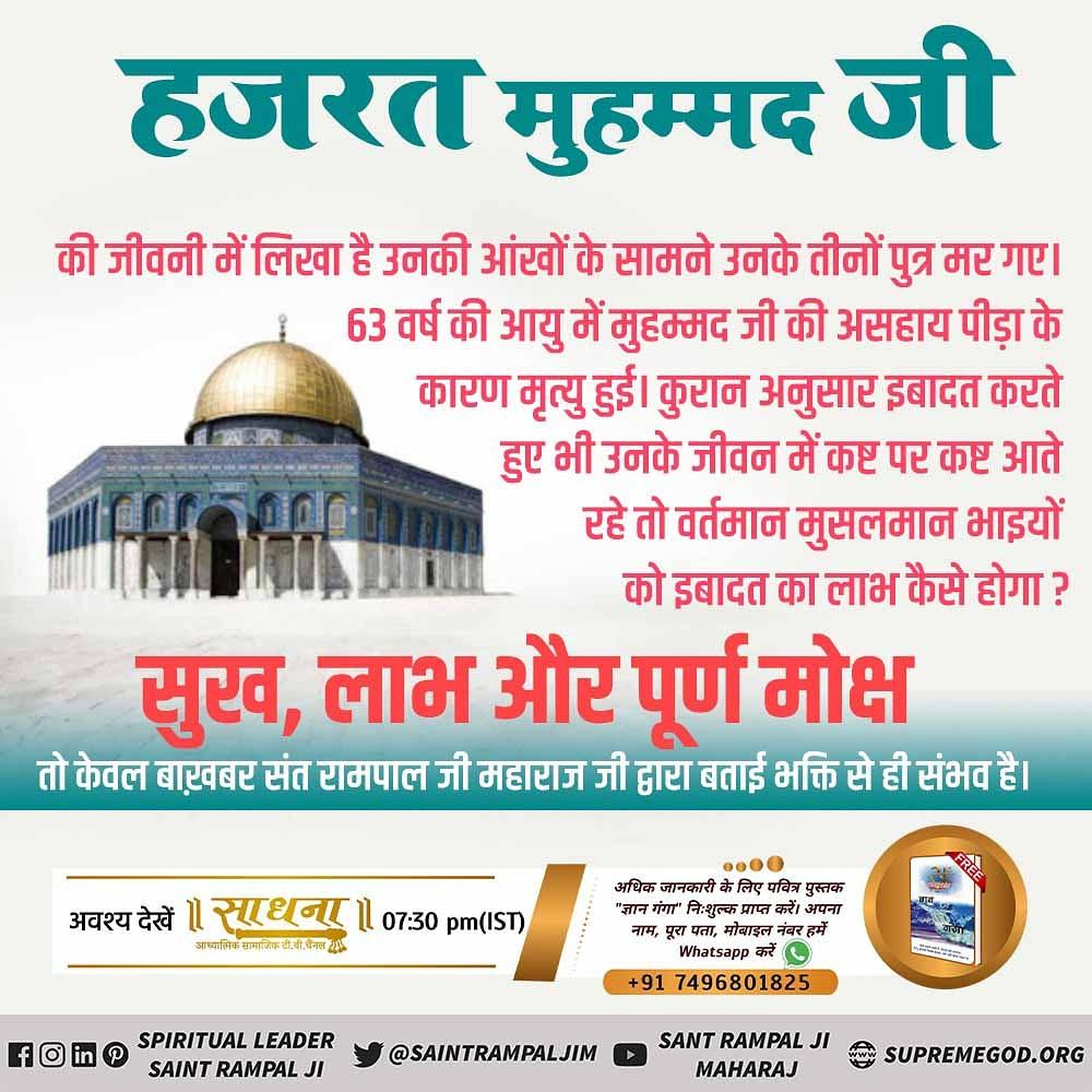 """#Baakhabar_In_Quran #GodMorningThrusday मुस्लिम धर्म गुरुओं का मानना है कि पुनर्जन्म नहीं होता। लेकिन संत रामपाल जी महाराज ने """"कुरान सूरा"""" """"अल अंबिया"""" -21:104 से प्रमाणित कर दिया कि पुनर्जन्म होता है। @MWLOrg_en @AIMPLB_Official @naqvimukhtar @PMOIndia"""